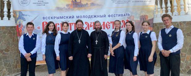Звенигородские гимназисты на православном фестивале в Крыму.