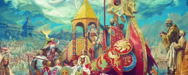 Какую же Русь крестил св. князь Владимир?