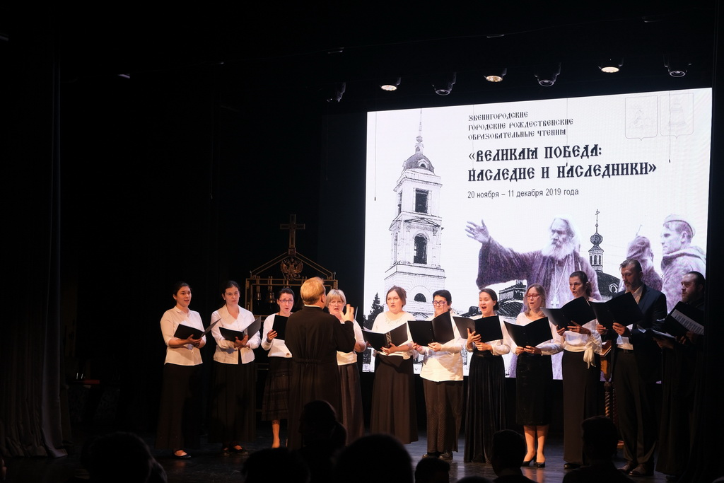 Рождественские чтения в Звенигороде